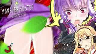 【MHW】自称プロハンターゆかり 狩りの流