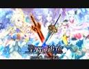 【誰ガ為のアルケミスト】 聖石の追憶 6章 Part.01