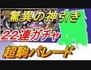 【逆転オセロニア】超駒パレード22連ガチャでニコ動イチの神引き!
