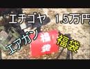 【ゆっくり実況】エチゴヤ1.5万円エアガン福袋2018