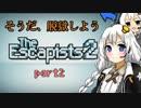 【The_Escapists2】そうだ、脱獄しよう_part2【紲星あかり実況】