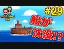 【マリオ&ルイージRPG1 DX】ブラザーアクションRPGを実況プレイ!!【Part29】