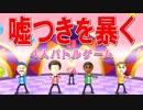 【4人実況】うそつきハンターで嘘つきを暴く!!【Wii Party】