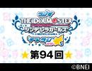 「デレラジ☆(スター)」【アイドルマスター シンデレラガールズ】第94回アーカイブ