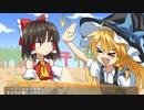 【東方合同動画企画】魔理沙と霊夢の革命的バースデーパーティー!