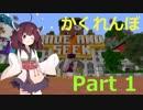 【Minecraft】かくれんぼしませんか?Part 1【東北きりたん】