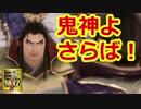 【真・三國無双8】提督、覇道を往く実況プレイ#16
