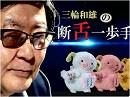 【断舌一歩手前】遂にFBIの捜査対象になった「孔子学院」、日本も続くか?[桜H30/3/6]
