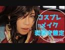 【コスプレメイク】和泉守兼定メイク【藤森蓮】刀剣乱舞
