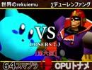 【第六回】64スマブラCPUトナメ実況【ルーザーズ側二回戦第三試合】
