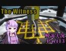 【The Witness】四面をパズルに囲まれて Part13【結月ゆかり実況プレイ】