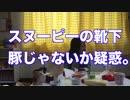 親知ら'sメンバーで打ち上げ会! PART9