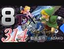 初日から始める!日刊マリオカート8DX実況プレイ314日目