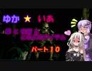 【ダークソウル】拳と呪術と時々アイテム パート10【ゆかいあ実況】