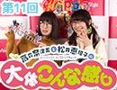 『高森奈津美と松井恵理子の大体こんな感じ presented by コミックキューン』第11回