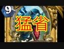 【Hearthstone】ハンター☆ part53【実況】