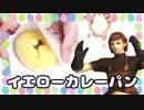 【FF11料理】イエローカレーパン作ってみた【Part14】