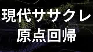 【初音ミク】 現代ササクレ原点回帰 【オ