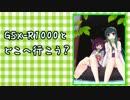 第89位:[四国酷道良景編]GSX-R1000とどこへ行こう?part.03[憧憬] thumbnail
