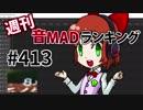 週刊音MADランキング #413 -3月第1週