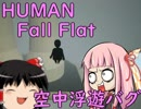 【HUMAN_Fall_Flat】バグで空中浮遊!?【ゆっくり解説】