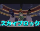 【minecraft】目指せ完全クリア!スカイブロック!part1【実況プレイ】