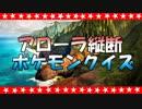 『炎+○○統一』アローラ縦断ポケモンクイズ_Rフレア団の炎統一3【ポケモンUSM】【ゆっくり】
