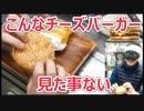 バーガーキングの150円チーズバーガーを普通に紹介するつもりが...【バーガー探訪】
