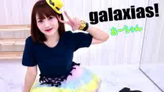 【あーちゃん】 galaxias! 【踊ってみた】