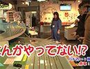 嵐・梅屋のスロッターズ☆ジャーニー #453【無料サンプル】