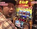 嵐・梅屋のスロッターズ☆ジャーニー #390