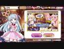 きららファンタジア【ガチャ】ゆゆ式のセレクション召喚10連