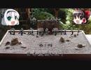 【ゆっくり解説】ゆっくりと日本庭園を学ぼう! 第1回