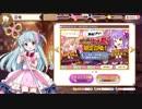 きららファンタジア【ガチャ】風雲!ヒナ祭り限定召喚10連