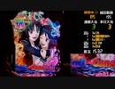 【パチンコ】CR喰霊-零-【2ポッキー】