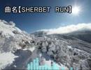 中一の俺が冬のゲーム系の曲作ってみた【SHERBET RUN】