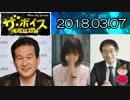 【辛坊治郎・半世紀ちゃん】 ザ・ボイス 20180307