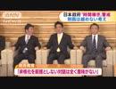 韓国・北朝鮮、南北首脳会談が開催へ 日本政府内には警戒感
