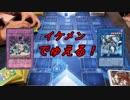 【遊戯王】イケメンでゅえる! 67