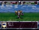 【PS】第2次スーパーロボット大戦を初見実況プレイ Part.14