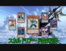 【遊戯王ADS】スカルドリアード空牙団
