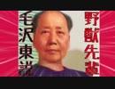 野獣先輩毛沢東説