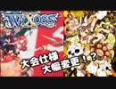 【WIXOSS】新しくなるウィクロスについてしゃべりたい。