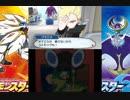 【ポケモンムーン】初見でプレイしていくよんPart19【実況プレイ動画】