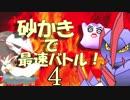最速!「砂かき」バトル4【ポケモンUSM】親子実況