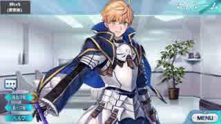 Fate/Grand Order アーサー・ペンドラゴン〔プロトタイプ〕 絆Lv5ボイス(変更前・変更後)