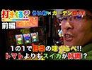 パチスロ【打チくる!? ういち編】 #344 リノ 他 前編