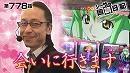 シーサ。の回胴日記_第778話[by ARROWS-SCREEN]