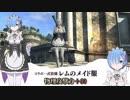 『ドラゴンズドグマ オンライン』×『Re ゼロから始める異世界生活』コラボレーションPV