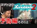 【予告編】ゼノブレイド2 第三の剣を受け継ぐ回の外国人の実況【日本語字幕】